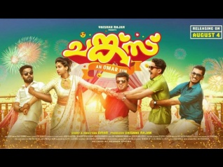 Chunkzz: The First Official Trailer Is Out