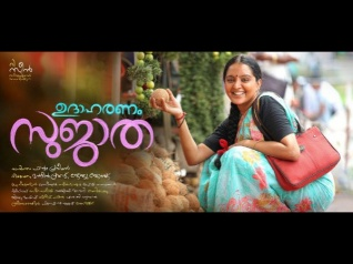 Udaharanam Sujatha To Hit The Theatres During Onam?