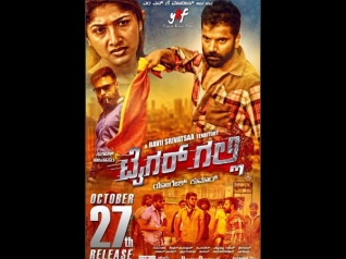 Sathish Ninasam's TIGER GALLI To Release On October 27!