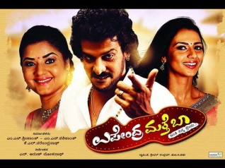 WATCH VIDEO: Upendra Matte Baa Trailer Released!