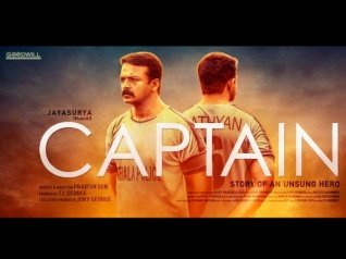 Captain Movie Review