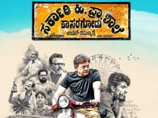 Sarkari Hi. Pra. Shaale Kasaragodu Movie Review