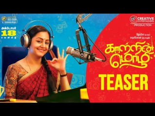 The Kaatrin Mozhi Teaser Is Out!