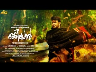 Mohanlal Starrer Odiyan's Trailer Will Come Out On This Date