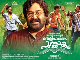 Superhit Malayalam Song Jimikki Kammal Gets A New Version!