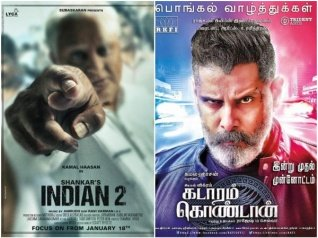 Pongal 2019 Special Gifts For Tamil Movie Lovers!