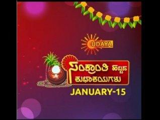 Sankranti 2019 Special: Movies & Programs