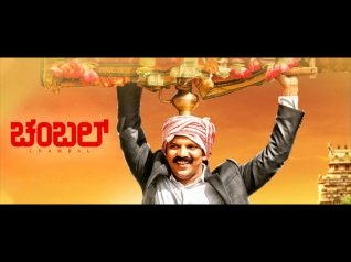 Chambal In Trouble Ahead Of Its Release