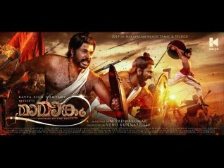 Mamangam First Look Poster Goes VIRAL!
