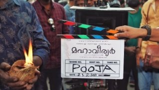 Nivin Pauly And Asif Ali Team Up For Mahaveeryar