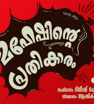 Maheshinte Prathikaaram Review: Come On Fahadh Faasil!