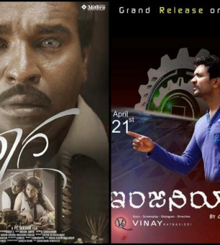 Raaga, Part 2 & Engineers To Hit The Screens Today (Apr 21)