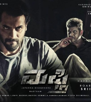 Mufti Movie Review