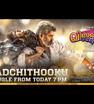 Viswasam First Single: Adchi Thooku Song Is Out!