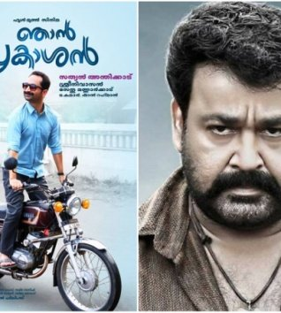 Njan Prakashan Overtakes Pulimurugan To Gain This Record!