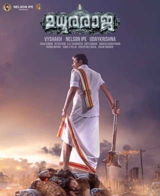 First Look Poster Of 'Madura Raja'