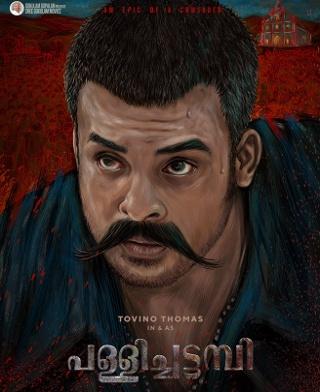 Malayalam movies 2019 online watch free