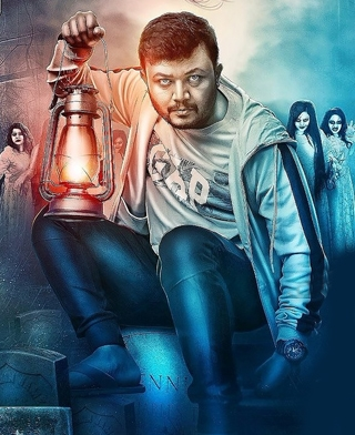 Ganesh's Gimmick Movie First Look