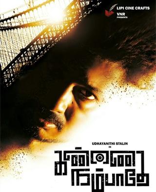 Latest Tamil Movies   Tamil Movies 2019   List Of Tamil Films