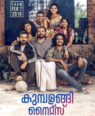 Kumbalangi Nights All Set To Release On Feb 7