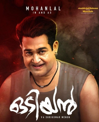 Odiyan Trailer To Release On October 11