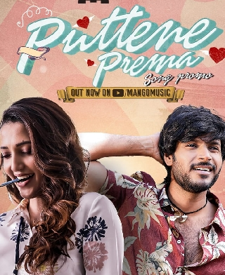 Puttene Prema Promo From Gully Rowdy Out Now