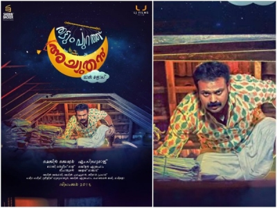First Look Poster Thattumpurath Achuthan Is Out!