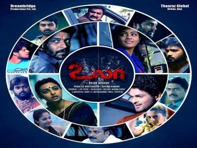 Chithiram Pesuthadi 2 Full Movie LEAKED Online By Tamilrocke