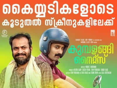 Kumbalangi Nights Box Office Collections Update!