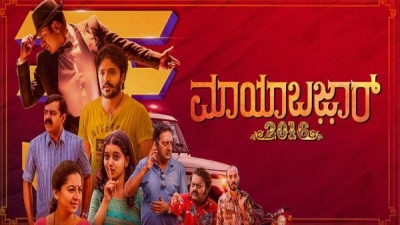 Mayabazar 2016's Neenyaro Song Video Is Out Now!