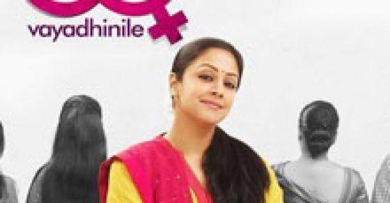 Top 10 Women-centric Films In Tamil Cinema-36 Vayathinile ...