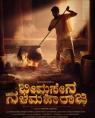 Bheema Sena Nala Maharaja