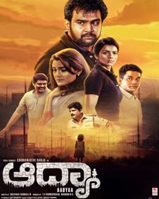 Aadyaa (2020)   Aadyaa Movie   Aadyaa Kannada Movie Cast & Crew, Release Date, Review, Photos, Videos – Filmibeat