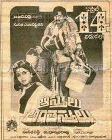 Aasthulu Anthasthulu 1988 Telugu Mp3 Songs Free Download