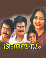 Anubandham 1985 Malayalam Movie