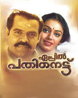 April 18 1984 Malayalam Movie
