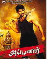Mahabali Tamil Movie Wiki Film Accouplement Des Animaux