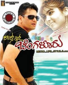 Drishya kannada film in bangalore dating