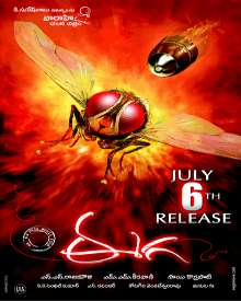 Eega Beeva | Heroes Wiki | FANDOM powered by Wikia