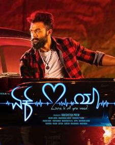 Ek Love Ya 2021 Ek Love Ya Movie Ek Love Ya Kannada Movie Cast Crew Release Date Review Photos Videos Filmibeat