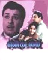 En Kadamai 1964 En Kadamai Movie En Kadamai Tamil Movie Cast