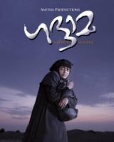 gaddama malayalam movie download