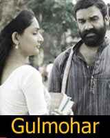 Gulmohar (2008 film) - Wikipedia