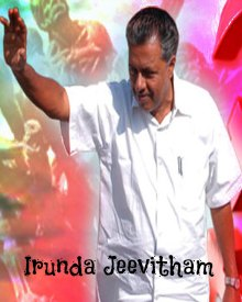 Irunda Jeevitham Full Movie Download HD DVDRip