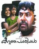 karutha pakshikal malayalam film song