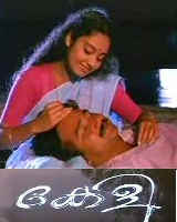 Keli 1991 Malayalam Movie