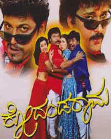 Kodandarama Songs | Kodandarama Mp3 Songs Lyricist | Kodandarama Kannada  Movie Songs - Filmibeat