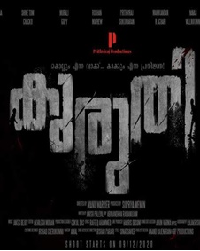 Kuruthi (2021) | Kuruthi Movie | Kuruthi Malayalam Movie Cast & Crew,  Release Date, Review, Photos, Videos – Filmibeat