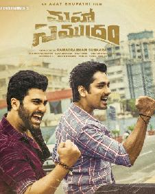 Maha Samudram (2021) | Maha Samudram Movie | Maha Samudram Telugu Movie  Cast & Crew, Release Date, Review, Photos, Videos – Filmibeat