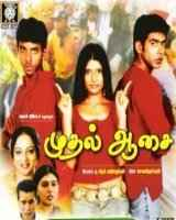 Download Songs Aasai Movie Mp3 Free Only For Review Course Aasaiyai Is A South Indian Tamil Film Released In 2002Directed By Ravi